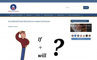 speakenglishwell.ru screenshot