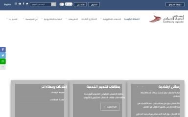 ssc.gov.jo screenshot
