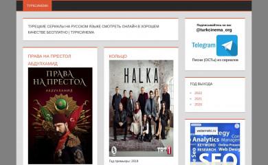 turkcinema.org screenshot