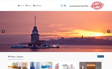 turkishexportcenter.qa screenshot