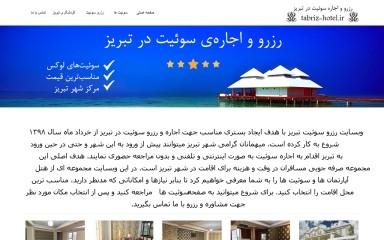 tabriz-hotel.ir screenshot