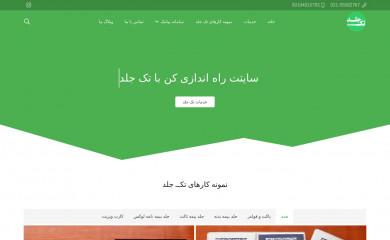 http://takjeld.ir screenshot