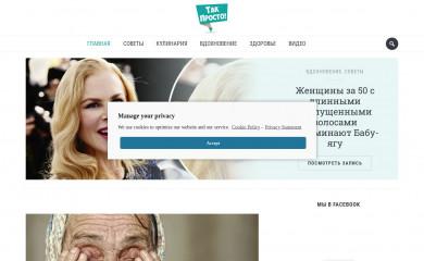takprosto.cc screenshot