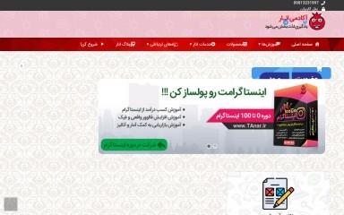 http://tanar.ir screenshot