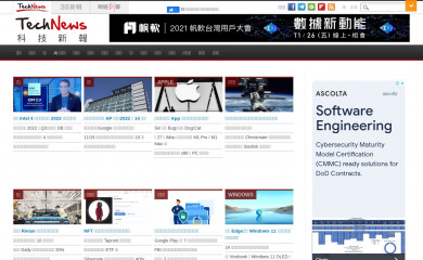 technews.tw screenshot