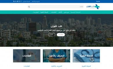 tebtehran.com screenshot