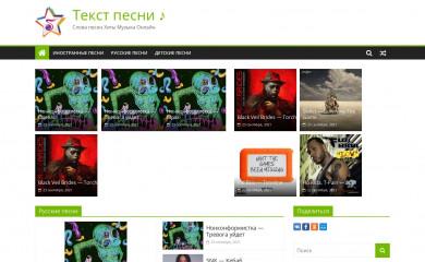 tekst-pesni.online screenshot