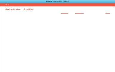 tehranian-bar.ir screenshot