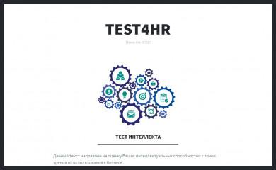 test4hr.ru screenshot