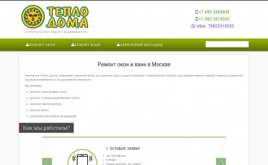 http://teplodoma.ru screenshot