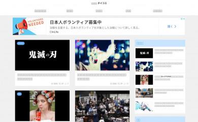 thainokoe.com screenshot