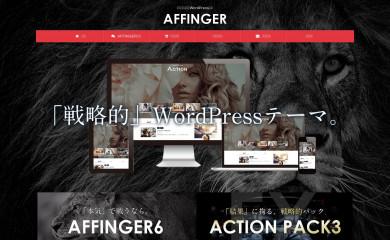 AFFINGER4 screenshot
