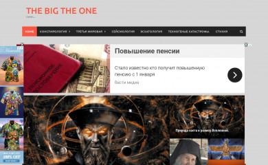 thebigtheone.com screenshot