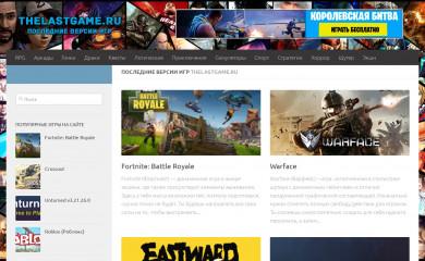 thelastgame.ru screenshot