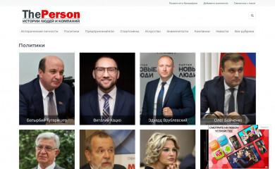 http://theperson.pro screenshot