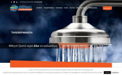 thermie.gr screenshot