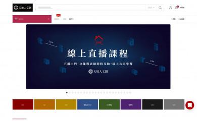 tiandiren.tw screenshot