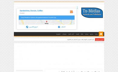 http://tn-mediass.com screenshot