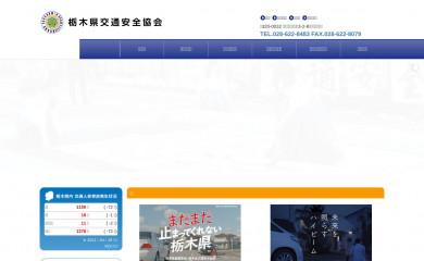 tochigi-ankyo.or.jp screenshot