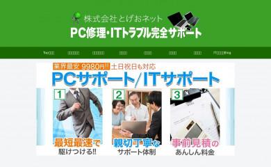 togeonet.co.jp screenshot