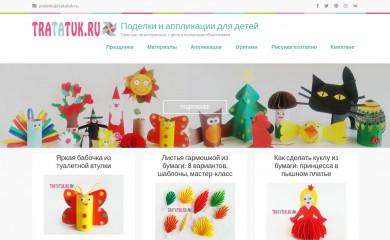 tratatuk.ru screenshot