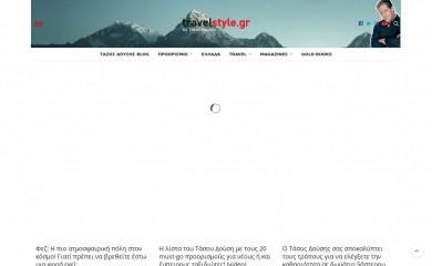 travelstyle.gr screenshot