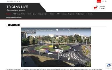 triolanlive.com.ua screenshot