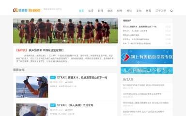 uusee.com screenshot