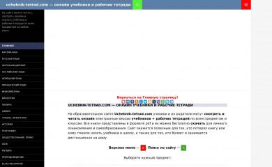 uchebnik-tetrad.com screenshot