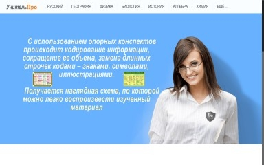 http://uchitel.pro screenshot