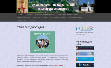 ugcc-stk.km.ua screenshot