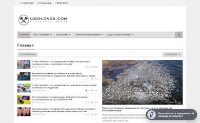 http://ugolovka.com screenshot