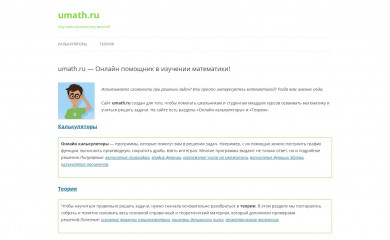 http://umath.ru screenshot