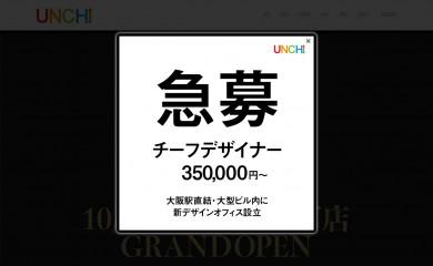 unchi-co.com screenshot