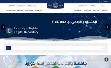 uobaghdad.edu.iq screenshot