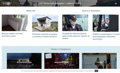 ural-meridian.ru screenshot
