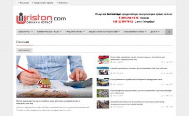 http://uriston.com screenshot