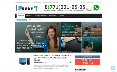 http://uroky.kz screenshot
