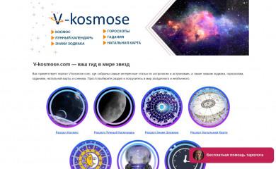 v-kosmose.com screenshot