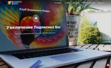 http://vzaimopiar.club screenshot