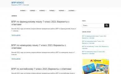 vprklass.ru screenshot