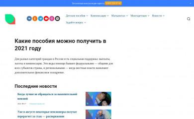 vse-posobia.ru screenshot