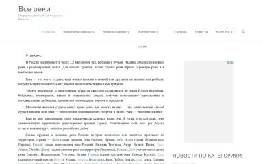 http://vsereki.ru screenshot