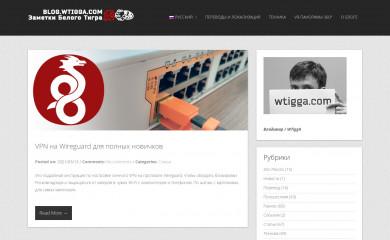 wtigga.com screenshot