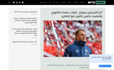 wtskora.com screenshot