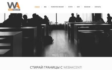webakcent.pro screenshot