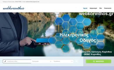 webkorinthos.gr screenshot