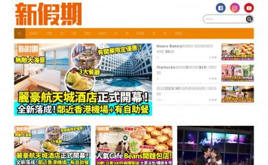 weekendhk.com screenshot