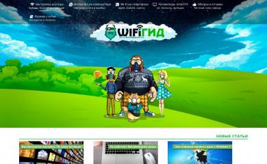 wifigid.ru screenshot