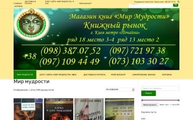 world-of-wise.com.ua screenshot